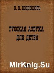Русская азбука для детей