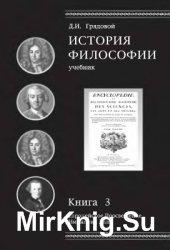История философии. В 3-х книгах