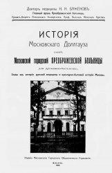 История Московского Доллгауза, ныне Московской городской Преображенской бол ...