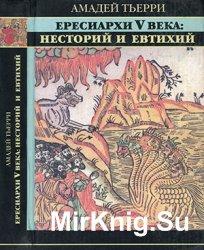 Ересиархи V века: Несторий и Евтихий