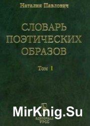 Словарь поэтических образов