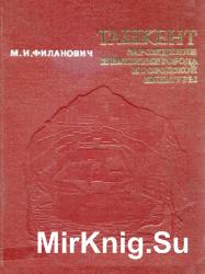 Ташкент. Зарождение и развитие города и городской культуры