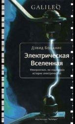 Электрическая Вселенная. Невероятная, но подлинная история электричества