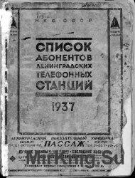 Список абонентов Ленинградских телефонных станций. 1937