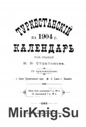 Туркестанский календарь на 1904 г.