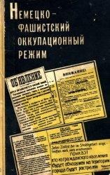 Немецко-фашистский оккупационный режим (1941 - 1944 гг.)