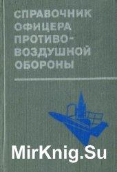 Справочник офицера противовоздушной обороны
