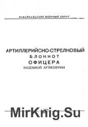 Артиллерийско-стрелковый блокнот офицера наземной артиллерии
