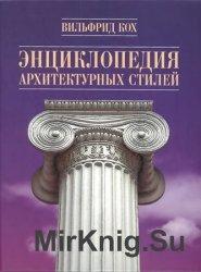 Энциклопедия архитектурных стилей