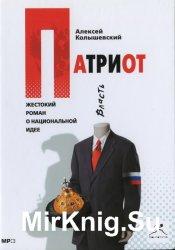 Патриот. Жестокий роман о национальной идее (аудиокнига)