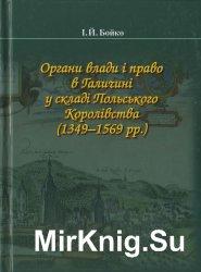 Органи влади і право в Галичині у складі Польського Королівства (1349-1569  ...