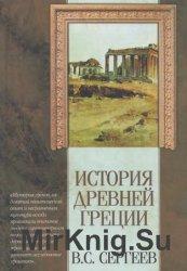 История Древней Греции (2002)