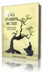 Сборник рассказов японских авторов 2. Сад опавших листьев  (Аудиокнига)