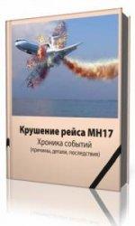 Крушение рейса МН17. Хроника событий  (Аудиокнига)