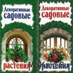 Декоративные садовые растения. В 2-х томах
