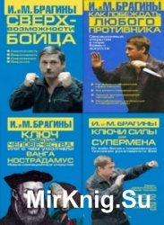 Брагин Михаил, Брагина Ирина. Сборник (5 книг)