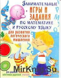 Занимательные игры и задания по математике и русскому языку для развития ло ...