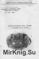 Противотанковая мина ТМ-62П2 с взрывателем МВП-62. Руководство по материаль ...