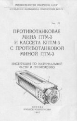 Противотанковая мина ПТМ-3 и кассета АПТМ-3 с противотанковой миной ПТМ-3.  ...