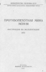 Противопехотная мина МОН-90. Инструкция по эксплуатации