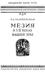 Мёзия в I—II веках нашей эры