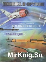 Техника и вооружение (Техника и оружие) №03-04 1995