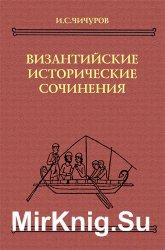 Византийские исторические сочинения