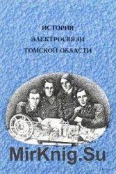 История электросвязи Томской области