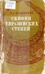 Скифия Евразийских степей. Историко-археологический очерк