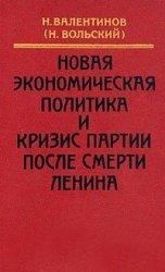 Новая экономическая политика и кризис партии после смерти Ленина