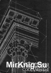 Перспектива архитектурного сооружения