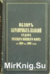 Обзор заграничных плаваний судов русского военного флота с 1850 по 1868 год ...