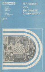 Что вы знаете о шахматах?