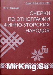 Очерки по этнографии финно-угорских народов