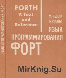 Язык программирования Форт