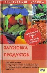 Энциклопедия хозяина. Заготовка продуктов