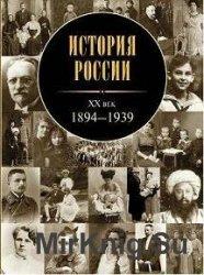 История России. XX век, 1894-1939