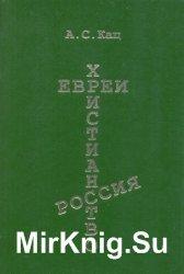 Евреи. Христианство. Россия