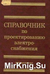 Справочник по проектированию электроснабжения