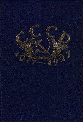 СССР. 1917-1927