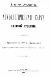 Археологическая карта Киевской губернии
