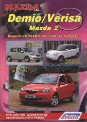 Mazda Demio/Verisa Mazda 2