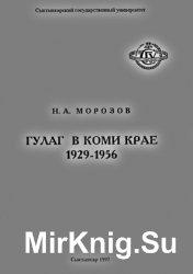 Гулаг в Коми крае 1929-1956