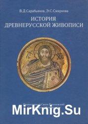 История древнерусской живописи