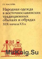 Народная одежда в восточнославянских традиционных обычаях и обрядах XIX - н ...