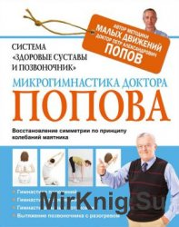 Система «Здоровые суставы и позвоночник». Микрогимнастика доктора Попова