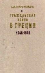Гражданская война в Греции 1946-1949