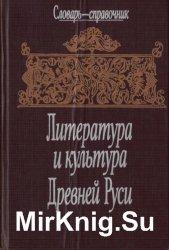 Литература и культура Древней Руси: Словарь-справочник