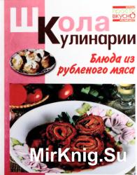 Блюда из рубленого мяса