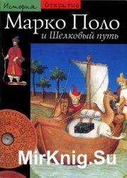 Марко Поло и Шелковый путь